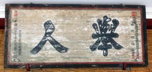 清朝举人是什么意思?