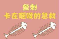 喉咙里有鱼刺怎么去除?鱼刺卡到喉咙里怎么办