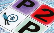 P2P网贷平台如何选择并防范风险